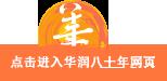 华润双鹤药业股份有限公司